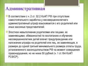 В соответствии с ч. 2 ст. 32.2 КоАП РФ при отсутствии самостоятельного зарабо