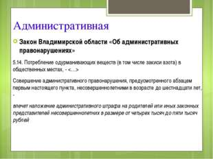 Закон Владимирской области «Об административных правонарушениях» 5.14. Потреб