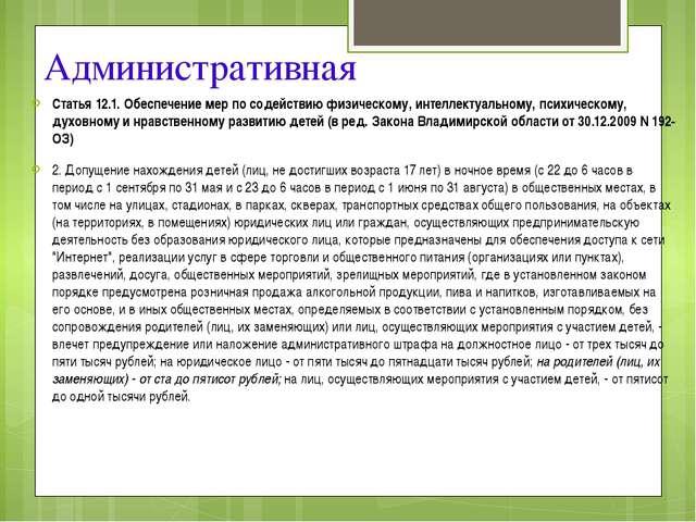 Статья 12.1. Обеспечение мер по содействию физическому, интеллектуальному, пс...
