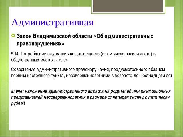 Закон Владимирской области «Об административных правонарушениях» 5.14. Потреб...