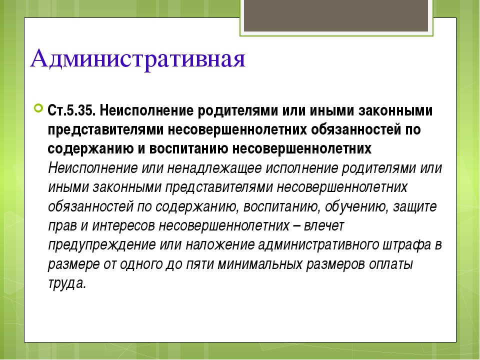 Административная Ст.5.35. Неисполнение родителями или иными законными предста...