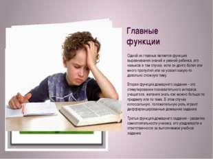 Главные функции Одной из главных является функция выравнивания знаний и умени