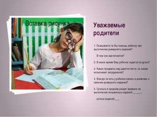 Уважаемые родители 1. Оказываете ли Вы помощь ребенку при выполнении домашнег