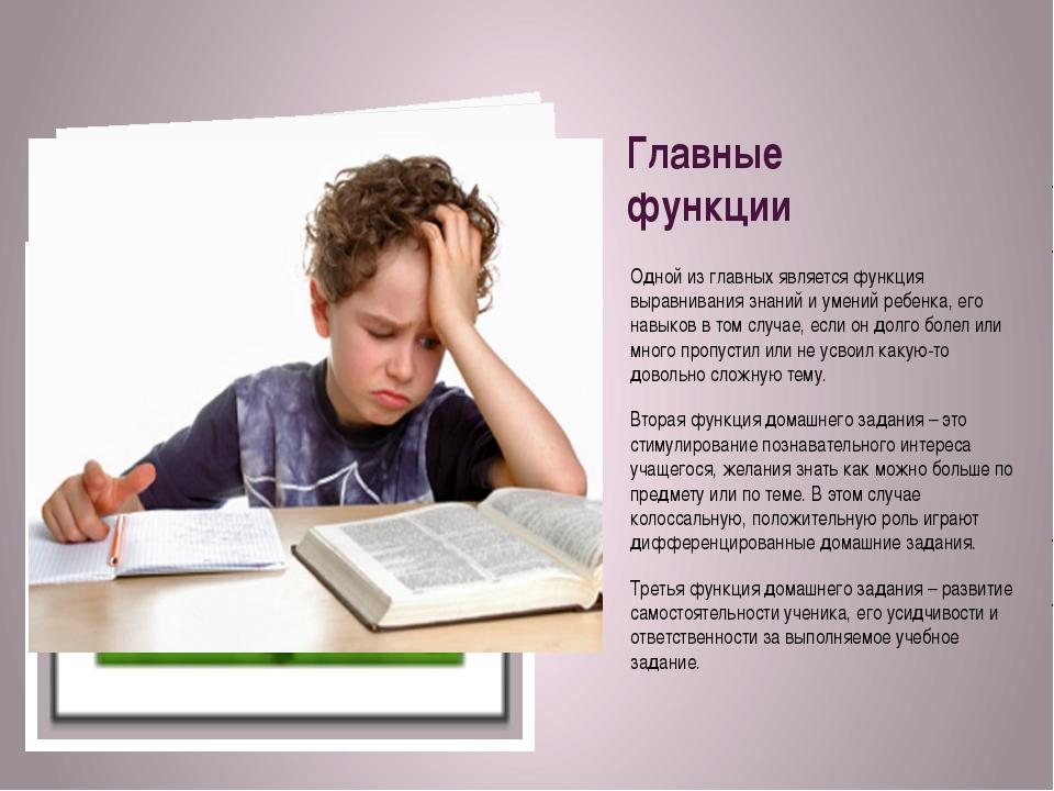 Главные функции Одной из главных является функция выравнивания знаний и умени...
