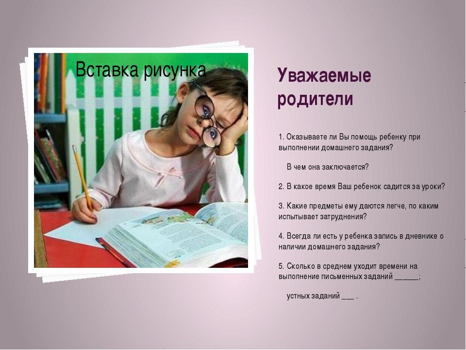 Уважаемые родители 1. Оказываете ли Вы помощь ребенку при выполнении домашнег...