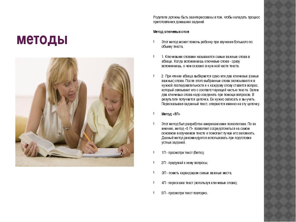методы Родители должны быть заинтересованы в том, чтобы наладить процесс приг...