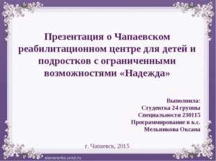 Выполнила: Студентка 24 группы Специальности 230115 Программирование в к.с. М