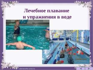 Лечебное плавание и упражнения в воде