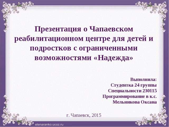 Выполнила: Студентка 24 группы Специальности 230115 Программирование в к.с. М...