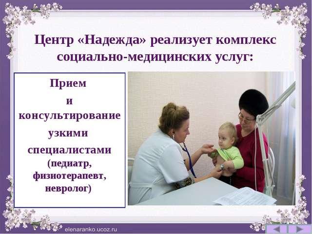 Центр «Надежда» реализует комплекс социально-медицинских услуг: Прием и консу...