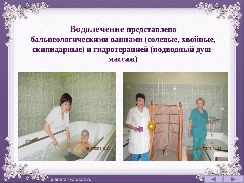 Водолечение представлено бальнеологическими ваннами (солевые, хвойные, скипид...
