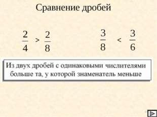 * Сравнение дробей > <