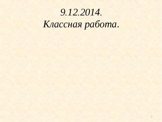 * 9.12.2014. Классная работа.