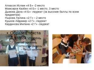 Алхасов Ислам «4 Б» -2 место Мамсиров Казбек «4 Б» -1 место, 3 место Дымова Д