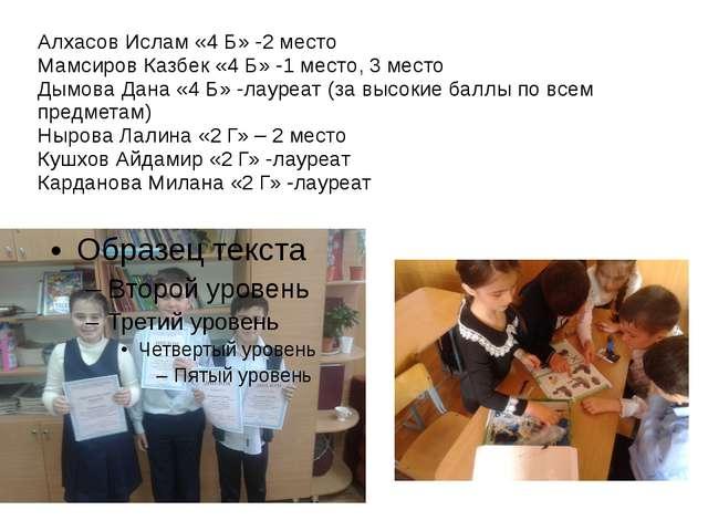 Алхасов Ислам «4 Б» -2 место Мамсиров Казбек «4 Б» -1 место, 3 место Дымова Д...