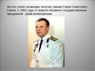 За этот полёт космонавт получил звание Героя Советского Союза. С 1962 года 12