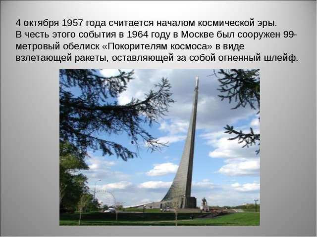 4 октября 1957 года считается началом космической эры. В честь этого события...