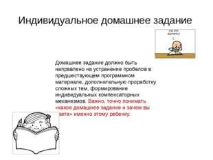 Индивидуальное домашнее задание Домашнее задание должно быть направлено на ус
