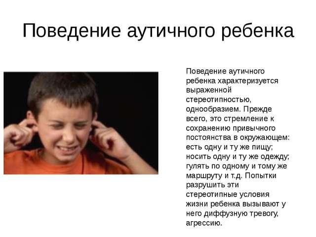 Поведение аутичного ребенка Поведение аутичного ребенка характеризуется выраж...