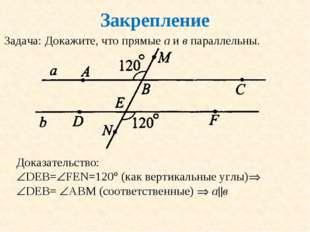 Закрепление Задача: Докажите, что прямые а и в параллельны. Доказательство: 