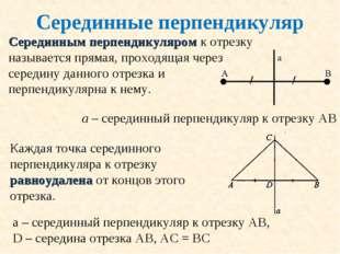 Серединные перпендикуляр Серединным перпендикуляром к отрезку называется прям