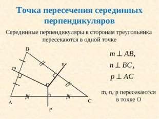 Серединные перпендикуляры к сторонам треугольника пересекаются в одной точке