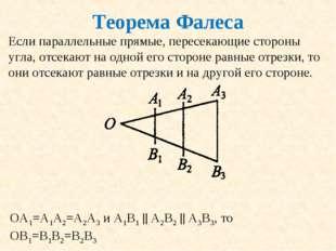 Теорема Фалеса Если параллельные прямые, пересекающие стороны угла, отсекают