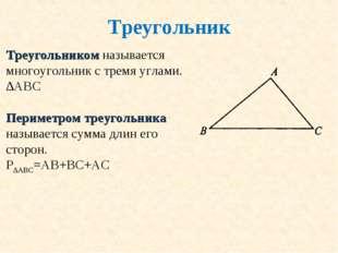 Треугольник Треугольником называется многоугольник с тремя углами. ∆АВС Перим