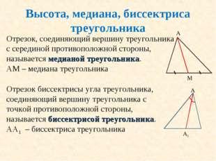 Отрезок, соединяющий вершину треугольника с серединой противоположной стороны