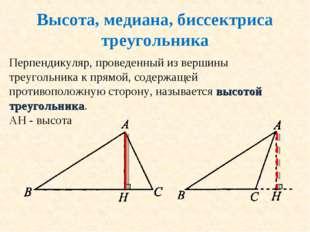 Высота, медиана, биссектриса треугольника Перпендикуляр, проведенный из верши