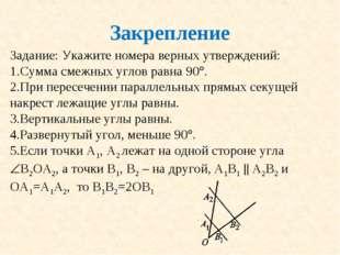 Закрепление Задание: Укажите номера верных утверждений: Сумма смежных углов р