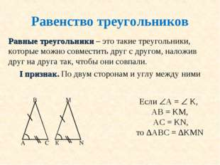 Равенство треугольников Равные треугольники – это такие треугольники, которые