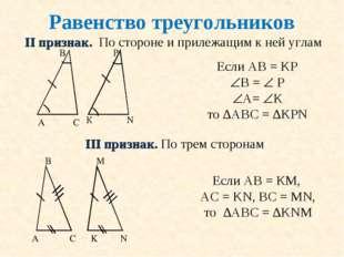 Равенство треугольников II признак. По стороне и прилежащим к ней углам А C B