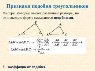 Фигуры, которые имеют различные размеры, но одинаковую форму называются подоб