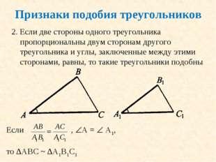 2. Если две стороны одного треугольника пропорциональны двум сторонам другого