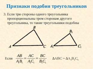 3. Если три стороны одного треугольника пропорциональны трем сторонам другого
