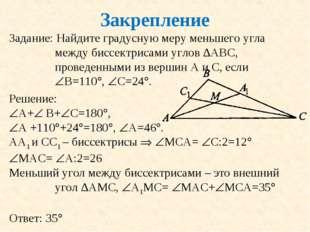 Закрепление Задание: Найдите градусную меру меньшего угла между биссектрисами
