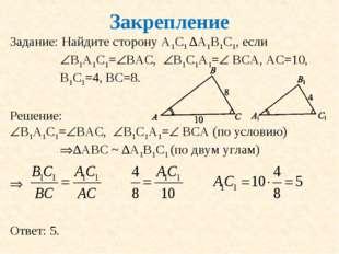 Закрепление Задание: Найдите сторону А1С1 ∆А1В1С1, если В1А1С1=ВАС, В1С1А1