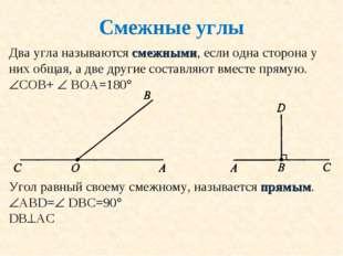 Два угла называются смежными, если одна сторона у них общая, а две другие сос