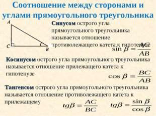 Соотношение между сторонами и углами прямоугольного треугольника Синусом остр