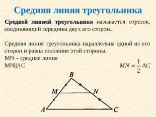 Средняя линяя треугольника Средней линией треугольника называется отрезок, со
