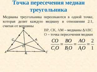Точка пересечения медиан треугольника Медианы треугольника пересекаются в одн
