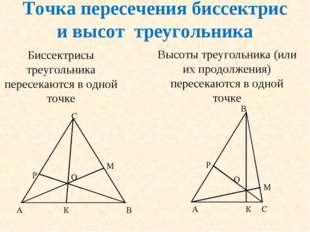 Точка пересечения биссектрис и высот треугольника Биссектрисы треугольника пе