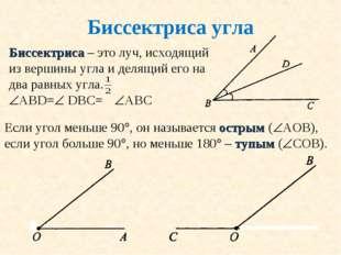 Биссектриса – это луч, исходящий из вершины угла и делящий его на два равных