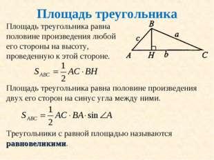 Площадь треугольника Площадь треугольника равна половине произведения любой е