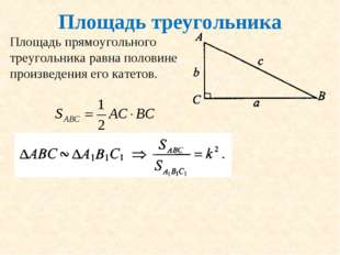 Площадь треугольника Площадь прямоугольного треугольника равна половине произ