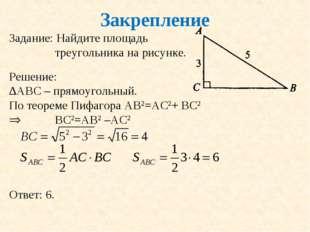 Закрепление Задание: Найдите площадь треугольника на рисунке. Решение: ∆АВС –