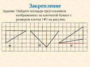 Закрепление Задание: Найдите площади треугольников изображенных на клетчатой