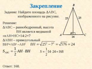 Закрепление Задание: Найдите площадь ∆АВС, изображенного на рисунке. Решение: