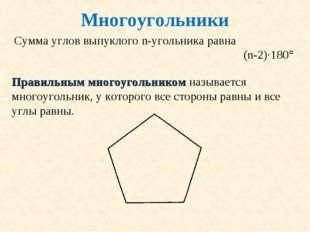 Многоугольники Сумма углов выпуклого n-угольника равна (n-2)·180 Правильным